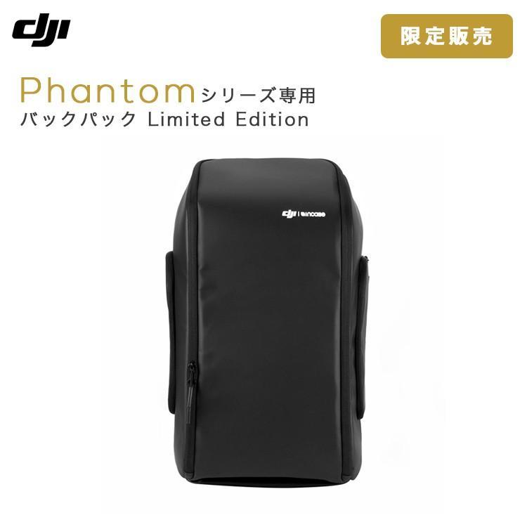 カメラバッグ DJI Phantomシリーズ専用 バックパック Limited Edition (限定販売) 収納バッグ ドローン