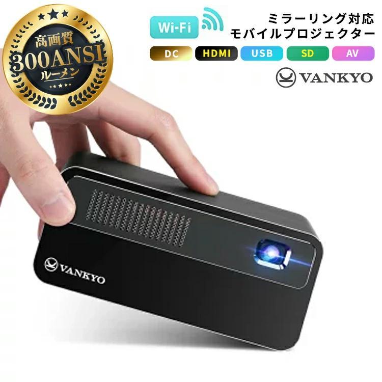 プロジェクター 即納 小型 家庭用 天井 モバイル スマホ VANKYO コンパクト ブランド品 Bluetooth WiFi モバイルプロジェクター iPhone ホームシアター HDMI DVD 接続 android