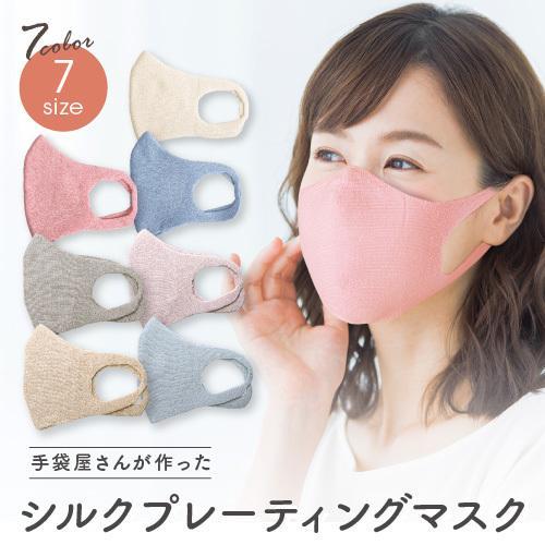 マスク 製 シルク 日本