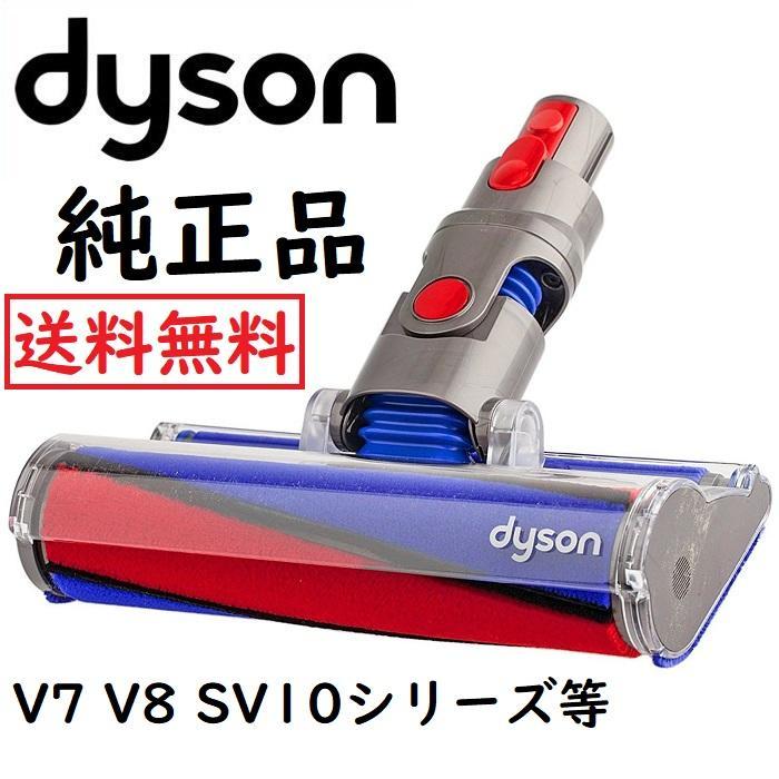 Dyson ダイソン 純正品 ソフトローラークリーンヘッド SV10 V8 V7 シリーズ専用 Soft roller cleaner head 正規品 glowbear