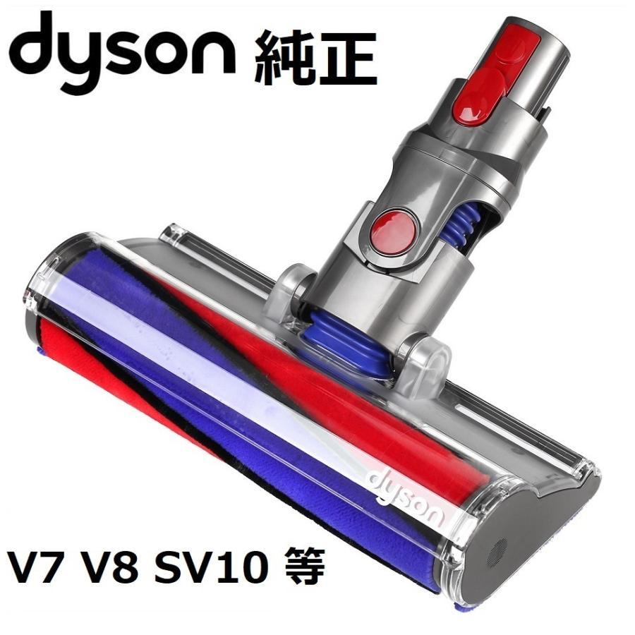 Dyson ダイソン 純正品 ソフトローラークリーンヘッド SV10 V8 V7 シリーズ専用 Soft roller cleaner head 正規品|glowbear