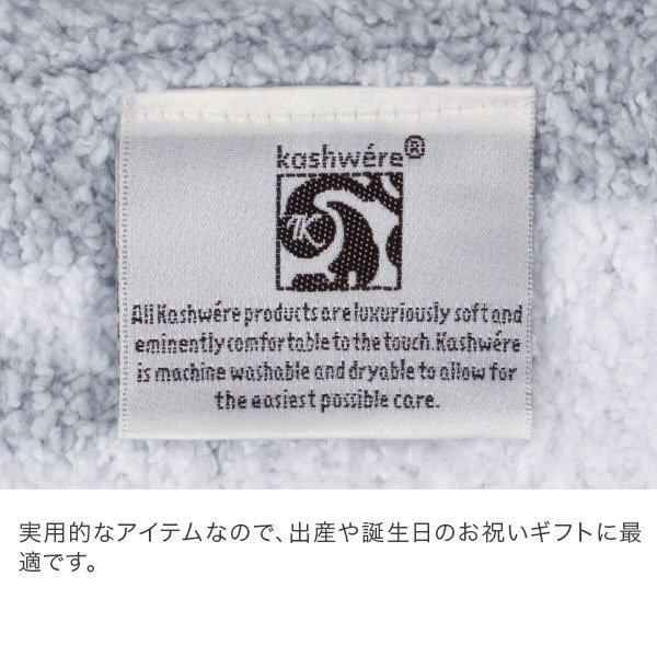 【無料ラッピング付き】 カシウェア KASHWERE ハーフブランケット ダマスク ベビーブランケット glv 06