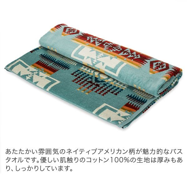 ペンドルトン Pendleton バスタオル アイコニック ジャガード XB218 Iconic Jacquard Towels-Bath|glv|08