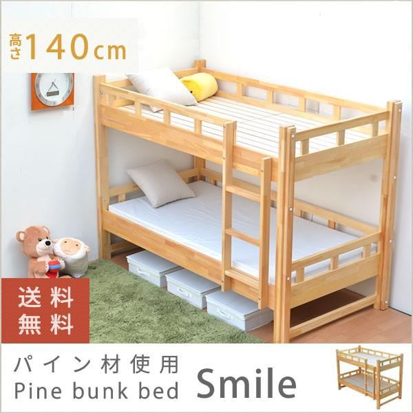 ベッド 2段ベッド 国産 すのこ パイン パイン パイン2段ベッド「スマイル」