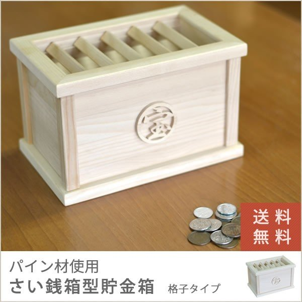 貯金箱 賽銭箱  さい銭箱 国産 木製 賽銭箱型貯金箱 格子付き|gm-shop