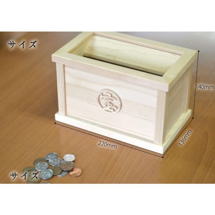 貯金箱 賽銭箱  さい銭箱 国産 木製 賽銭箱型貯金箱 格子なし|gm-shop|06