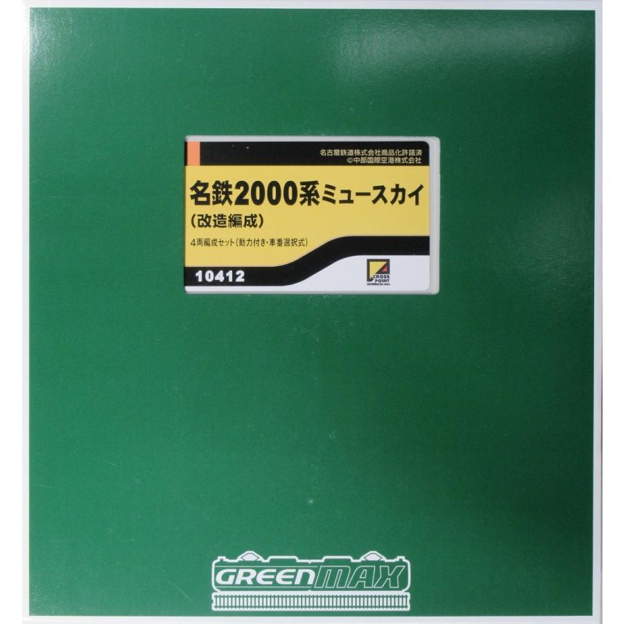クロスポイント 10412 名鉄2000系ミュースカイ(改造編成)4両編成セット(動力付き・車番選択式)|gm-store-web