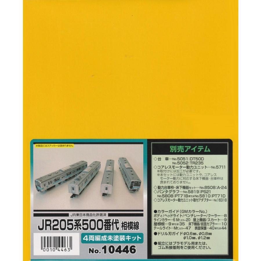 クロスポイント 10446 JR205系500番代 相模線 4両編成未塗装キット|gm-store-web