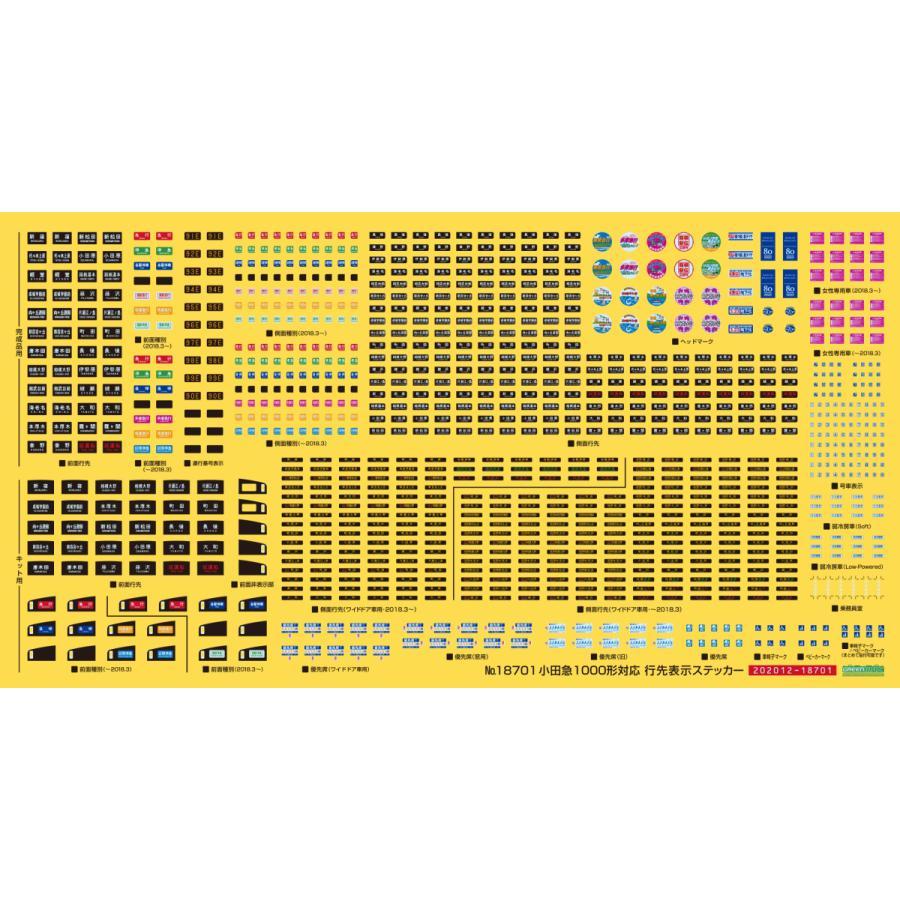 クロスポイント 18701 小田急1000形対応 行先表示ステッカー|gm-store-web