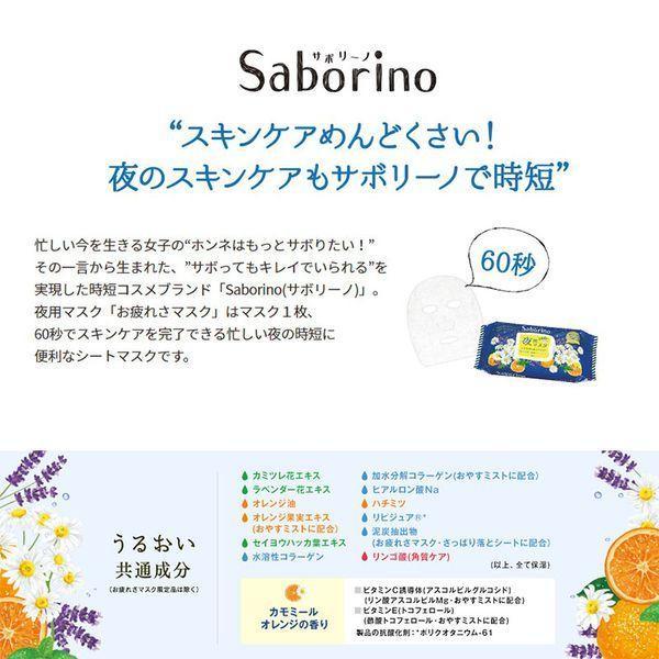 フェイスマスク フェイスパック サボリーノ Saborino お疲れさマスク 夜用マスク 28枚入り|gmd|02