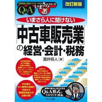 改訂新版 いまさら人に聞けない「中古車販売業」の経営・会計・税務 Q&A|go-go-sha