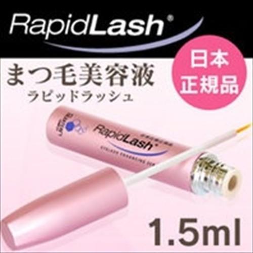 ラピッドラッシュ 1.5ml まつ毛美容液 まとめ買い特価 ベリタス 正規輸入品 ついに入荷 VERITAS