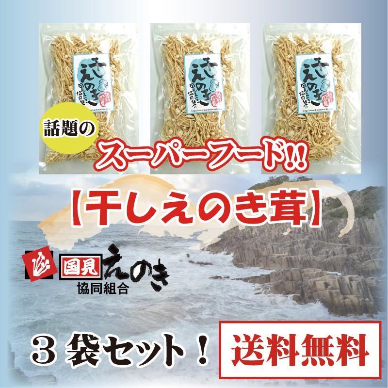 干しえのき 40g×3 越前国見産 無添加 驚きのパワー gochisou-otoriyose 05