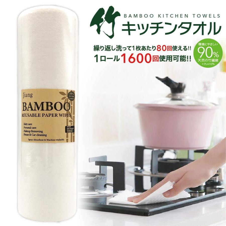 キッチンペーパー キッチンタオル 竹 バンブータオル バンブー ペーパータオル ふきん 雑巾 1ロール 20枚 1枚80回使える bamboo|gochumon