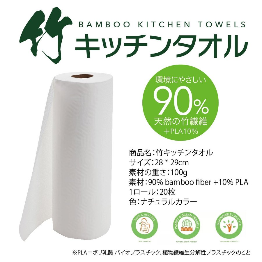 キッチンペーパー キッチンタオル 竹 バンブータオル バンブー ペーパータオル ふきん 雑巾 1ロール 20枚 1枚80回使える bamboo|gochumon|17