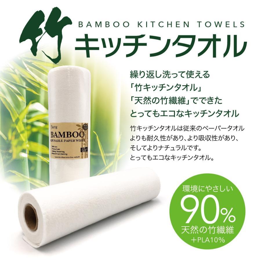 キッチンペーパー キッチンタオル 竹 バンブータオル バンブー ペーパータオル ふきん 雑巾 1ロール 20枚 1枚80回使える bamboo|gochumon|03