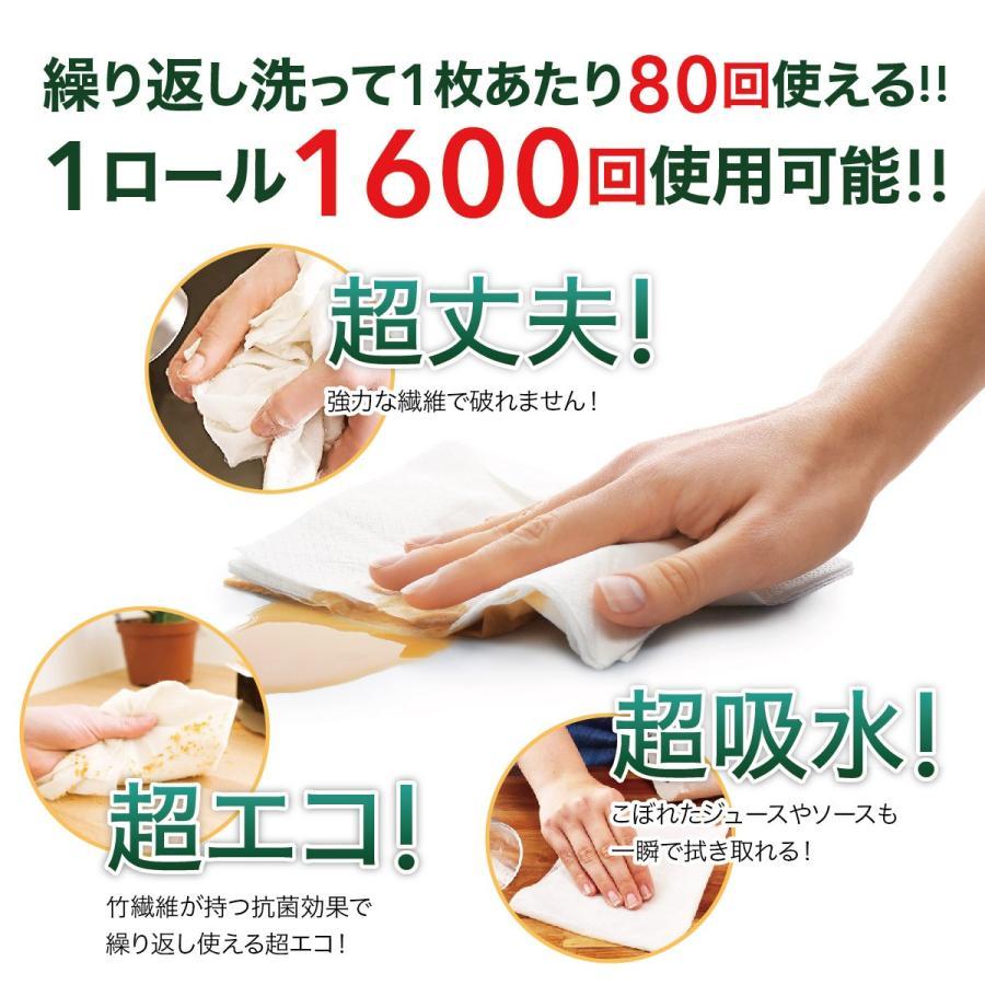 キッチンペーパー キッチンタオル 竹 バンブータオル バンブー ペーパータオル ふきん 雑巾 1ロール 20枚 1枚80回使える bamboo|gochumon|04