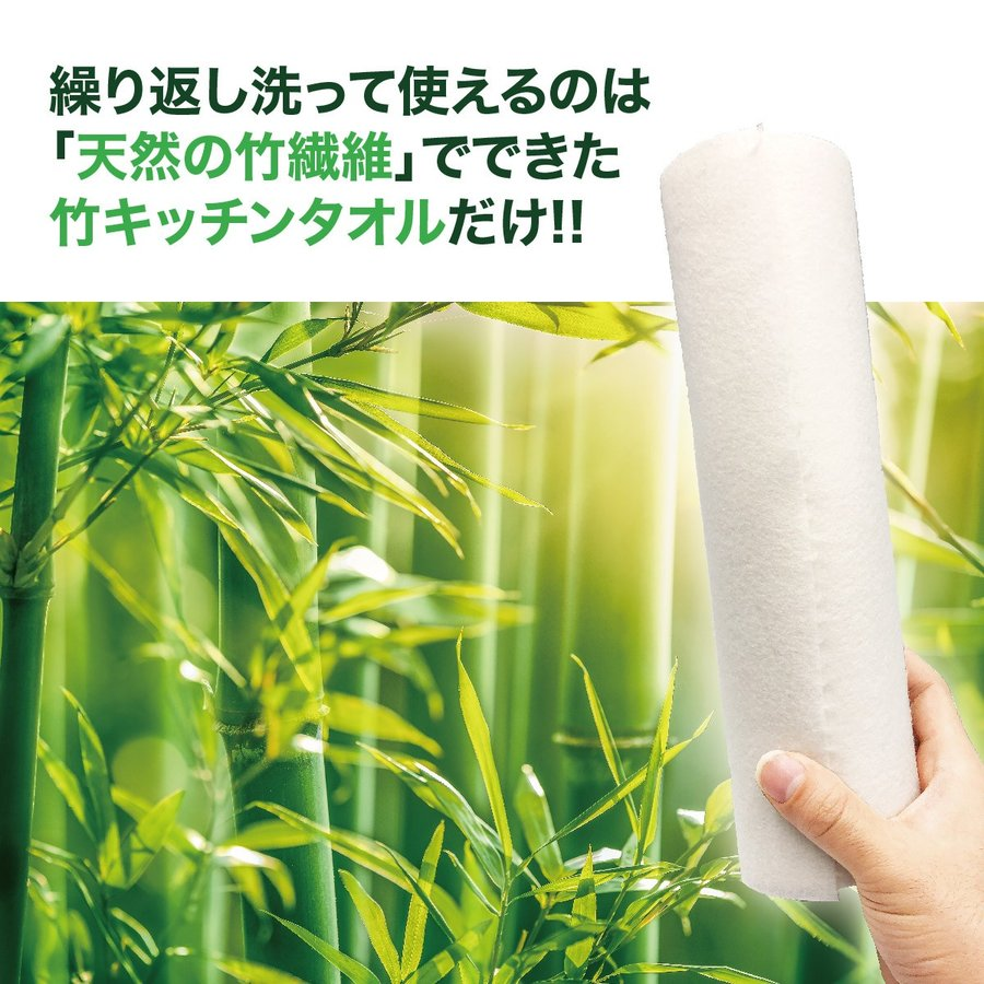 キッチンペーパー キッチンタオル 竹 バンブータオル バンブー ペーパータオル ふきん 雑巾 1ロール 20枚 1枚80回使える bamboo|gochumon|05