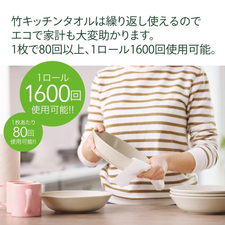キッチンペーパー キッチンタオル 竹 バンブータオル バンブー ペーパータオル ふきん 雑巾 1ロール 20枚 1枚80回使える bamboo|gochumon|10