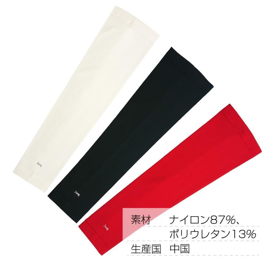 冷感 アームカバー ひんやり UV レディース メンズ スポーツ おしゃれ 可愛い ゴルフ アウトドア UV対策 涼しい jiang cool-ac02 gochumon 21