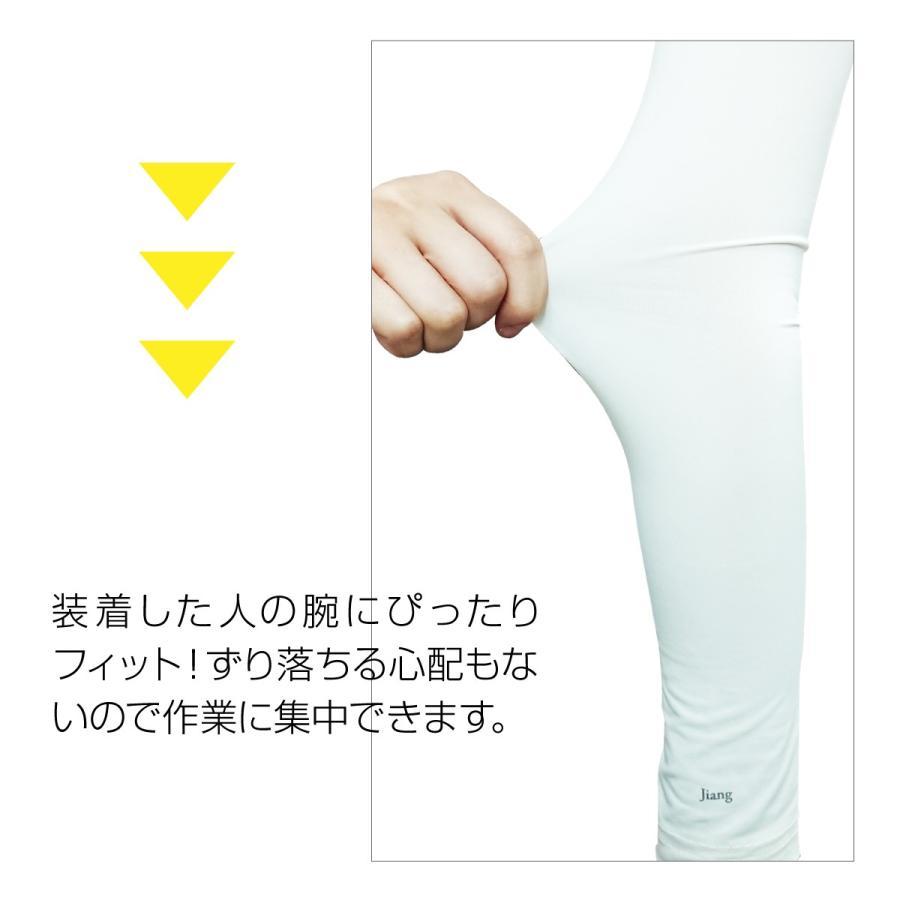 冷感 アームカバー ひんやり UV レディース メンズ スポーツ おしゃれ 可愛い ゴルフ アウトドア UV対策 涼しい jiang cool-ac02 gochumon 04