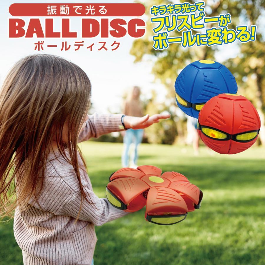 フリスビー ボール ボールディスク 変形 おもちゃ 屋外 キャッチボール 玩具 アウトドア プレゼント d-ball gochumon
