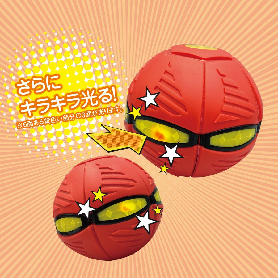 フリスビー ボール ボールディスク 変形 おもちゃ 屋外 キャッチボール 玩具 アウトドア プレゼント d-ball gochumon 04