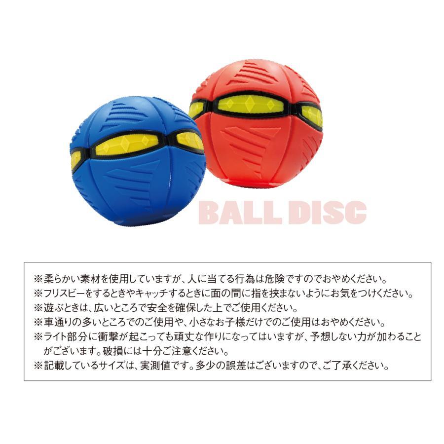 フリスビー ボール ボールディスク 変形 おもちゃ 屋外 キャッチボール 玩具 アウトドア プレゼント d-ball gochumon 10