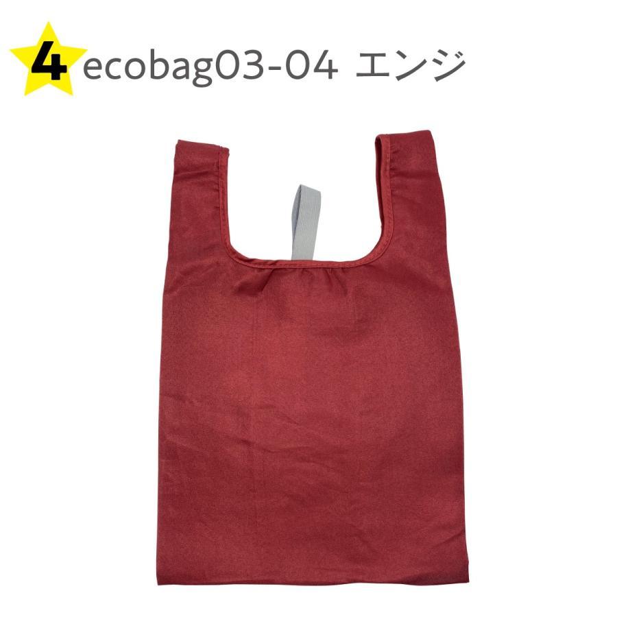 エコバッグ コンビニ バッグ 折りたたみ ミニ コンビニバッグ おしゃれ レジバッグ コンパクト 弁当エコバッグ ブランド jiang ecobag03 gochumon 11