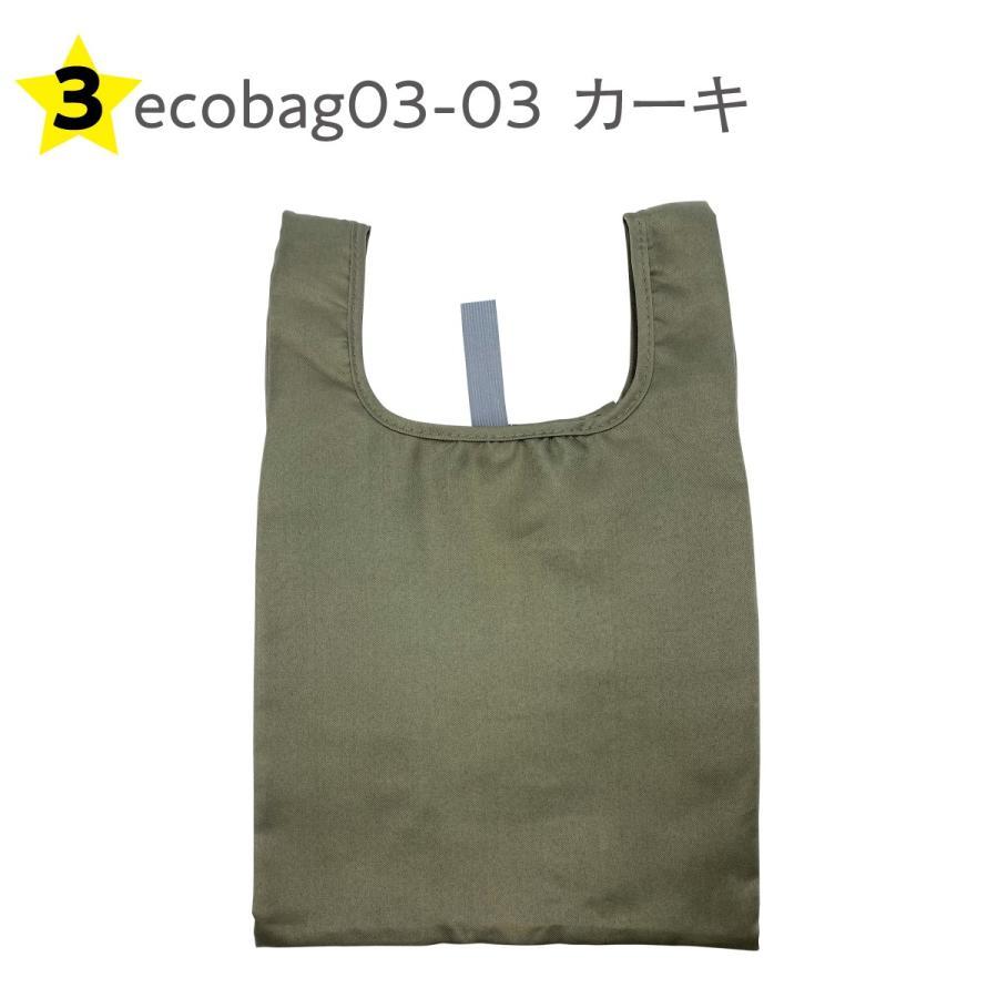 エコバッグ コンビニ バッグ 折りたたみ ミニ コンビニバッグ おしゃれ レジバッグ コンパクト 弁当エコバッグ ブランド jiang ecobag03 gochumon 10