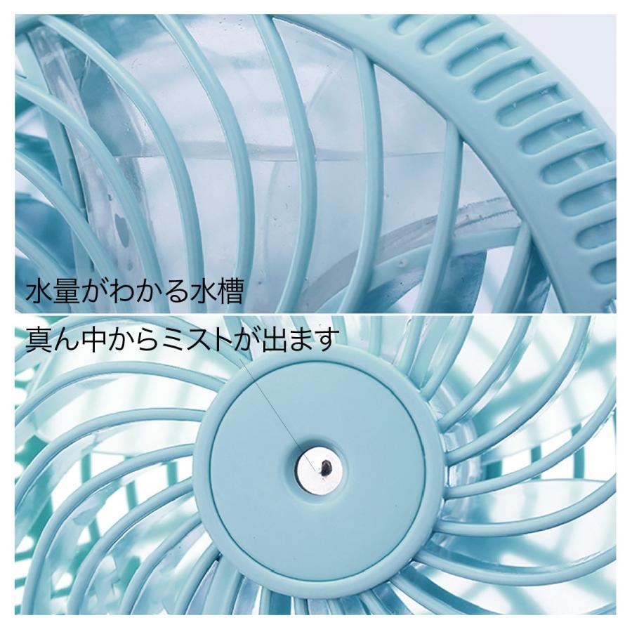 小型 扇風機 小型 ミスト ミニ ハンディ 卓上扇風機 携帯 usb 手持ち扇風機 卓上 ハンディファン 手持ち かわいい fan-07 gochumon 11