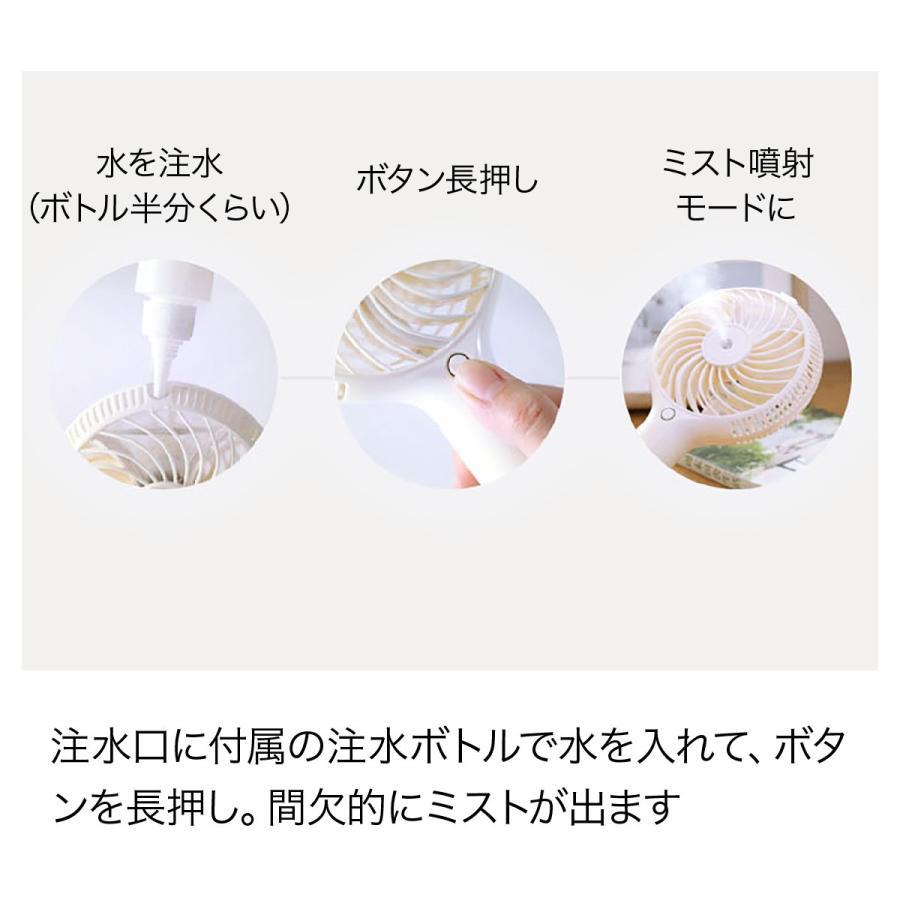小型 扇風機 小型 ミスト ミニ ハンディ 卓上扇風機 携帯 usb 手持ち扇風機 卓上 ハンディファン 手持ち かわいい fan-07 gochumon 14