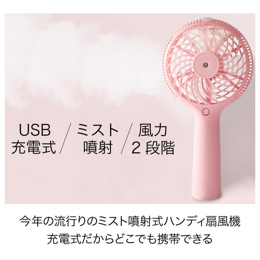 小型 扇風機 小型 ミスト ミニ ハンディ 卓上扇風機 携帯 usb 手持ち扇風機 卓上 ハンディファン 手持ち かわいい fan-07 gochumon 03
