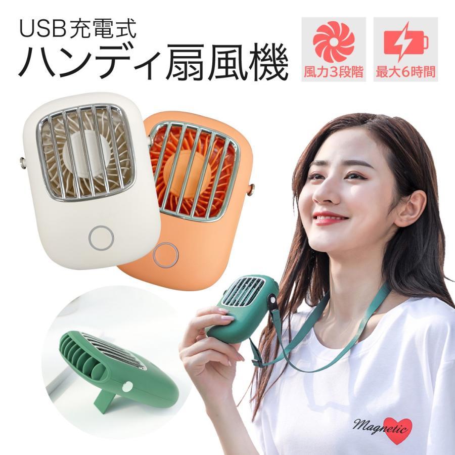 USB 扇風機 首かけ ハンディファン ミニ扇風機 卓上 ハンディ ミニ扇風機 持ち運び 携帯 小型 可愛い おしゃれ fan-09 gochumon