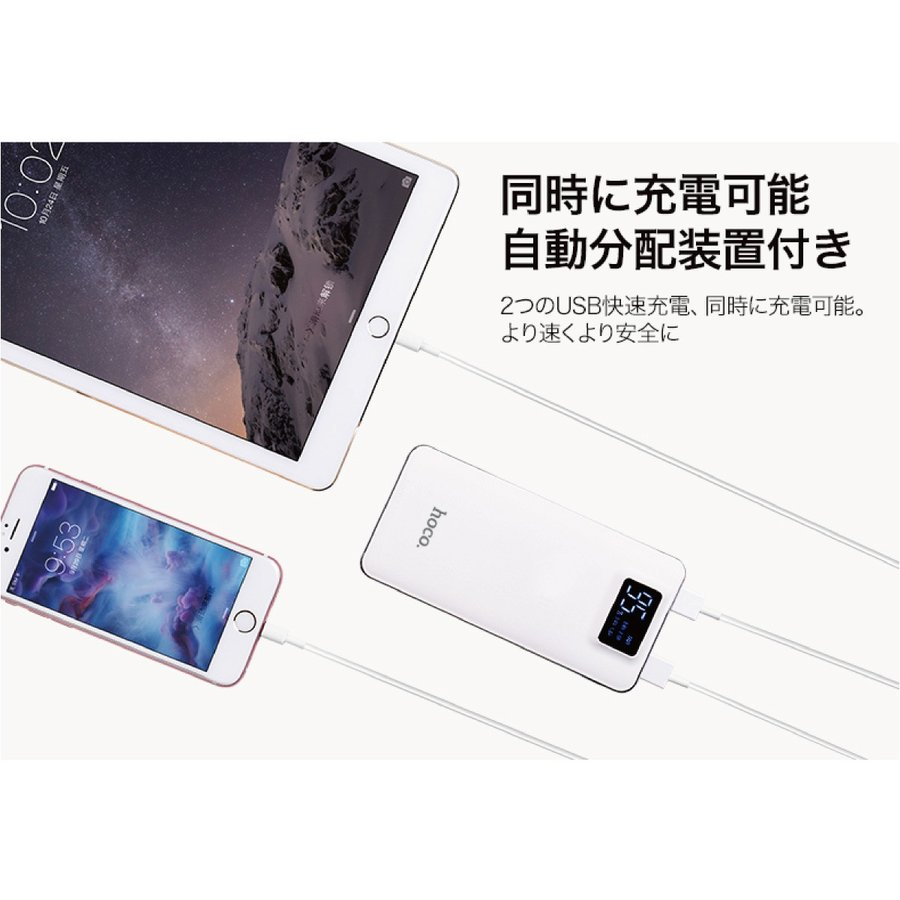 モバイルバッテリー 10000mAh 大容量 軽量 iPhone8 plus iPhone android スマホ 充電器 モバイル バッテリー hoco hoco-bt01|gochumon|13