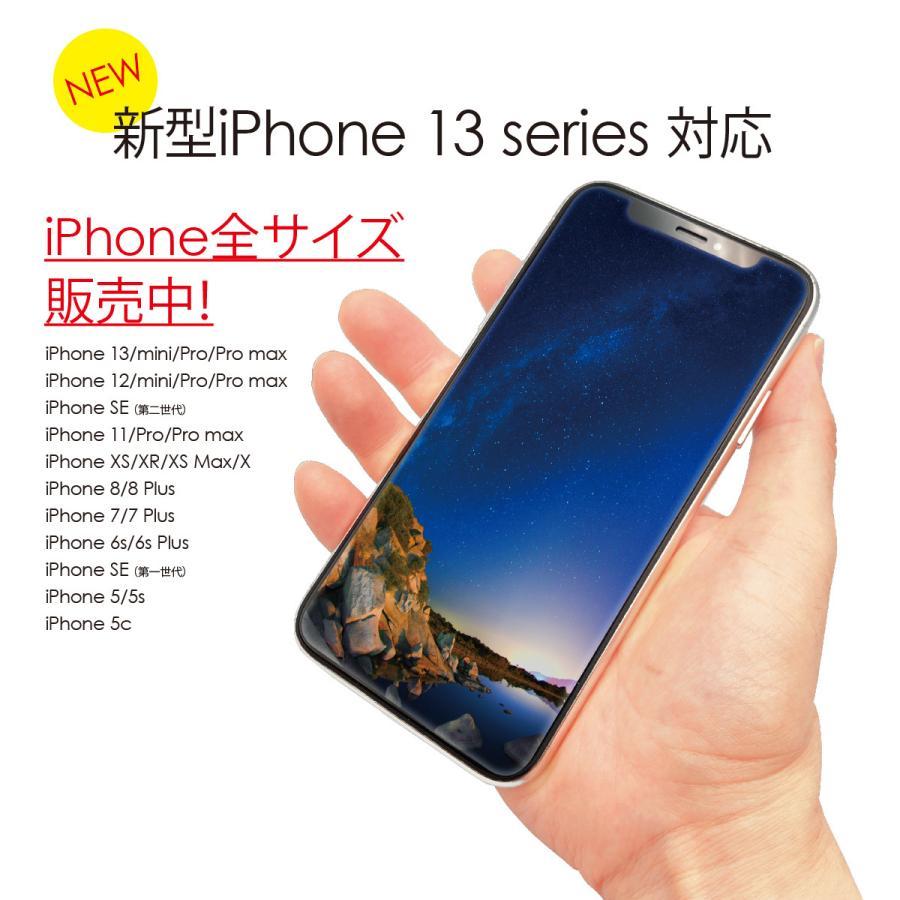 ブルーライト カット 強化ガラス 保護フィルム iPhone 13 12 SE 11Pro Max iPhone11  iPhoneXS Max iPhoneXR  iPhone8 iPhoneX  iPhone7 hogo-blue01|gochumon|02