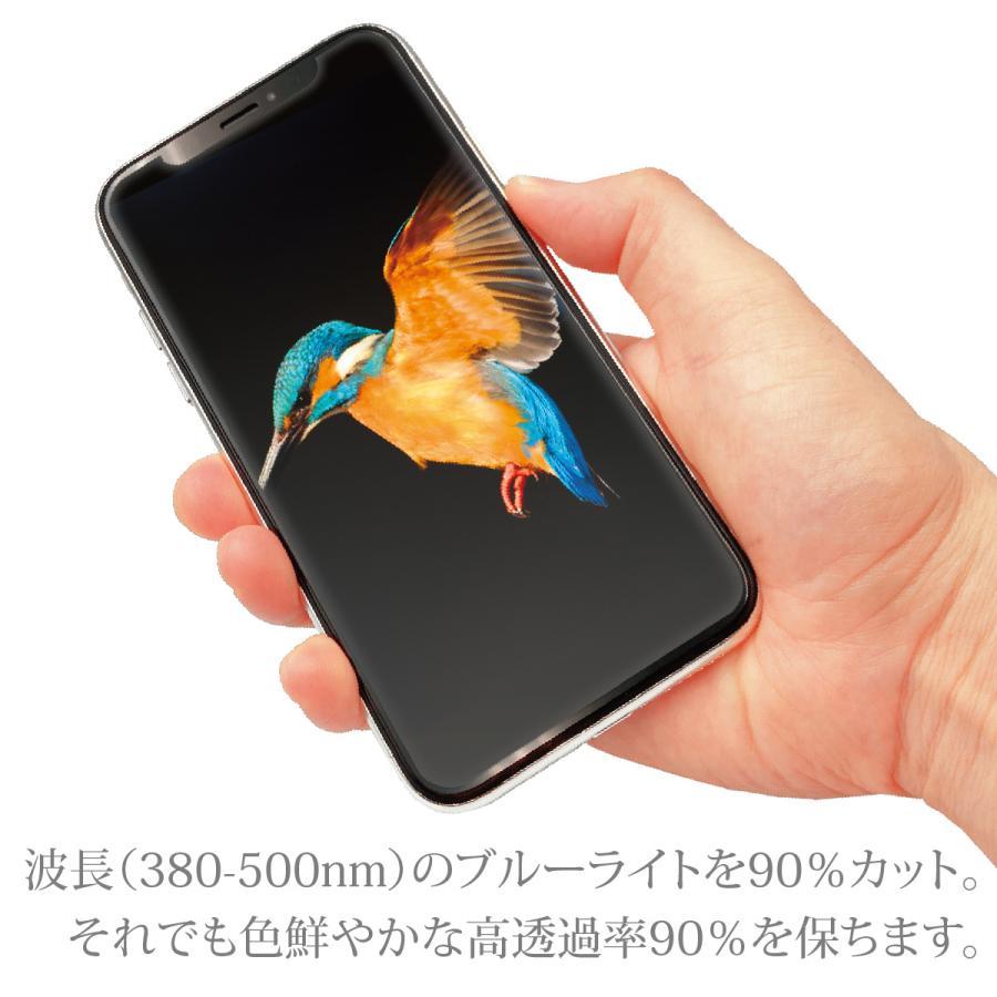 ブルーライト カット 強化ガラス 保護フィルム iPhone 13 12 SE 11Pro Max iPhone11  iPhoneXS Max iPhoneXR  iPhone8 iPhoneX  iPhone7 hogo-blue01|gochumon|03