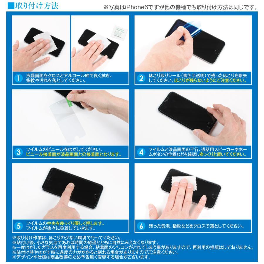 ブルーライト カット 強化ガラス 保護フィルム iPhone 13 12 SE 11Pro Max iPhone11  iPhoneXS Max iPhoneXR  iPhone8 iPhoneX  iPhone7 hogo-blue01|gochumon|07