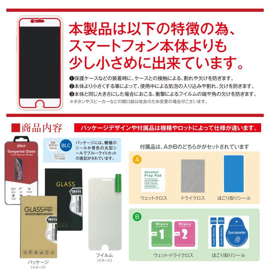 ブルーライト カット 強化ガラス 保護フィルム iPhone 13 12 SE 11Pro Max iPhone11  iPhoneXS Max iPhoneXR  iPhone8 iPhoneX  iPhone7 hogo-blue01|gochumon|08