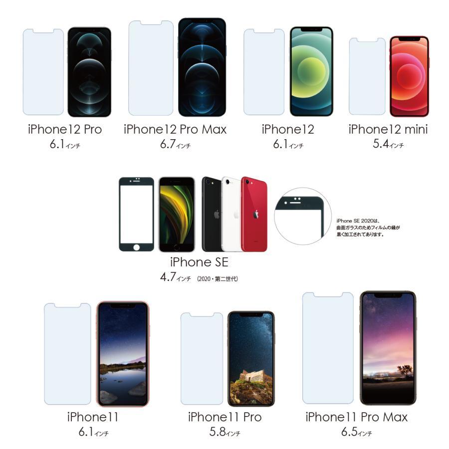 ブルーライト カット 強化ガラス 保護フィルム iPhone 13 12 SE 11Pro Max iPhone11  iPhoneXS Max iPhoneXR  iPhone8 iPhoneX  iPhone7 hogo-blue01|gochumon|10