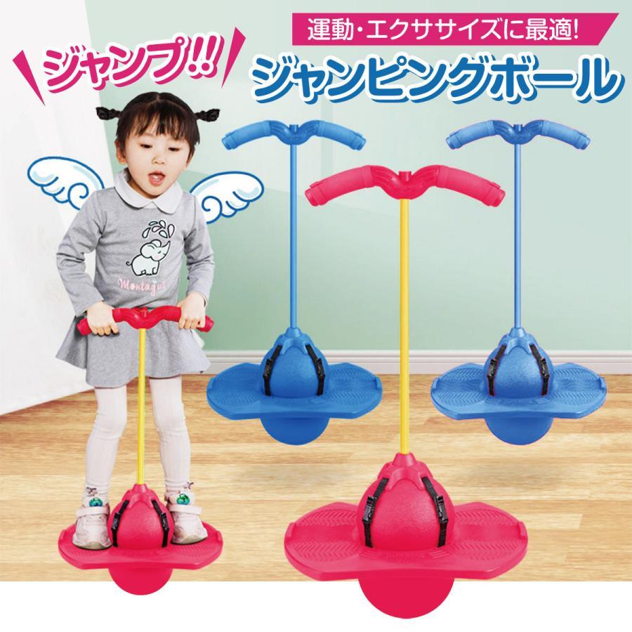ジャンピングボール 子供 運動 室内 室外 竹馬 外遊び おもちゃhotping 遊具 hopping-ball gochumon