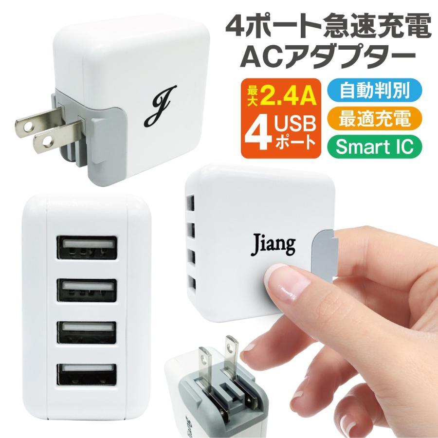 ACアダプター 4ポート USB 充電器 チャージャー PSE認証 USB充電器 4.8A コンセント 電源タップ  同時充電 アダプター USBアダプタ jiang  jiang-ac01|gochumon