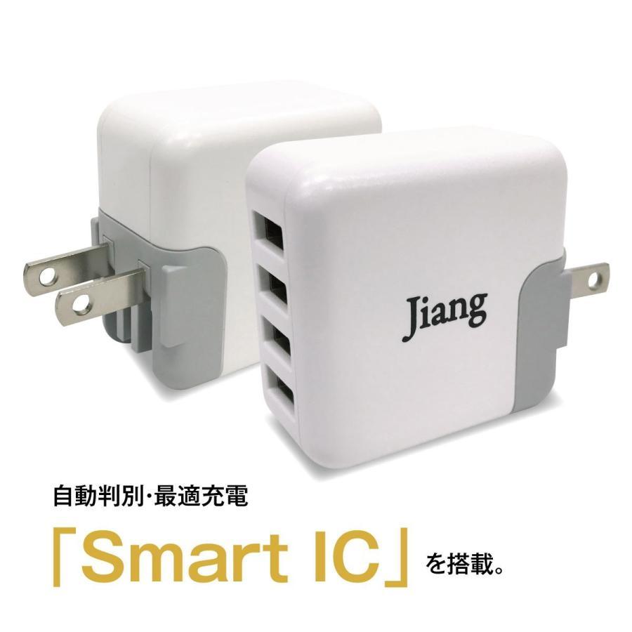 ACアダプター 4ポート USB 充電器 チャージャー PSE認証 USB充電器 4.8A コンセント 電源タップ  同時充電 アダプター USBアダプタ jiang  jiang-ac01|gochumon|03