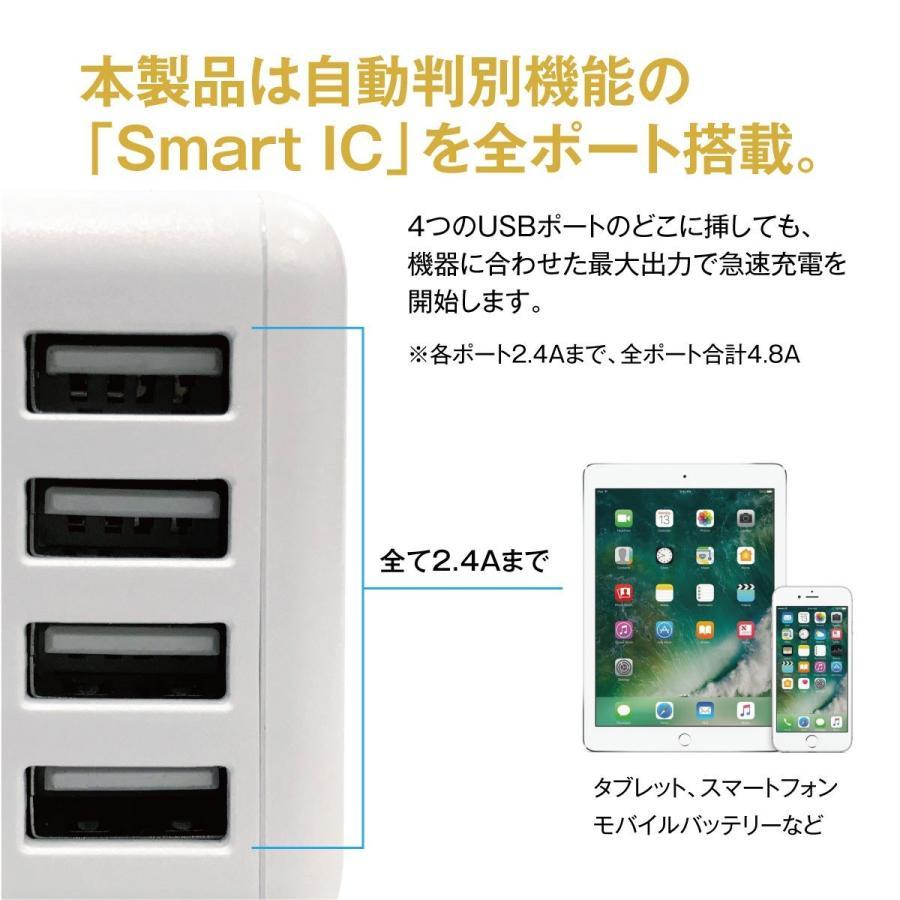 ACアダプター 4ポート USB 充電器 チャージャー PSE認証 USB充電器 4.8A コンセント 電源タップ  同時充電 アダプター USBアダプタ jiang  jiang-ac01|gochumon|05