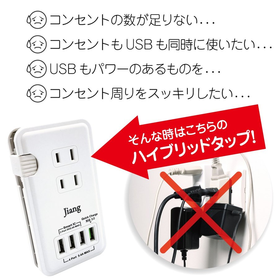 ACアダプター USB コンセント タップ 4ポート USB 4口 5.4A 充電器 USB充電器 コンセント 3口 電源タップ アダプター Quick Charger 3.0A対応 jiang jiang-tap01 gochumon 02