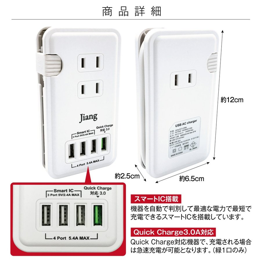 ACアダプター USB コンセント タップ 4ポート USB 4口 5.4A 充電器 USB充電器 コンセント 3口 電源タップ アダプター Quick Charger 3.0A対応 jiang jiang-tap01 gochumon 11