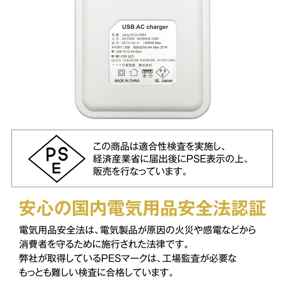 ACアダプター USB コンセント タップ 4ポート USB 4口 5.4A 充電器 USB充電器 コンセント 3口 電源タップ アダプター Quick Charger 3.0A対応 jiang jiang-tap01 gochumon 13