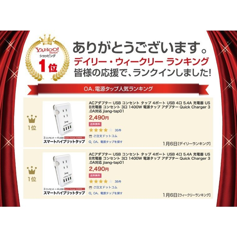 ACアダプター USB コンセント タップ 4ポート USB 4口 5.4A 充電器 USB充電器 コンセント 3口 電源タップ アダプター Quick Charger 3.0A対応 jiang jiang-tap01 gochumon 17