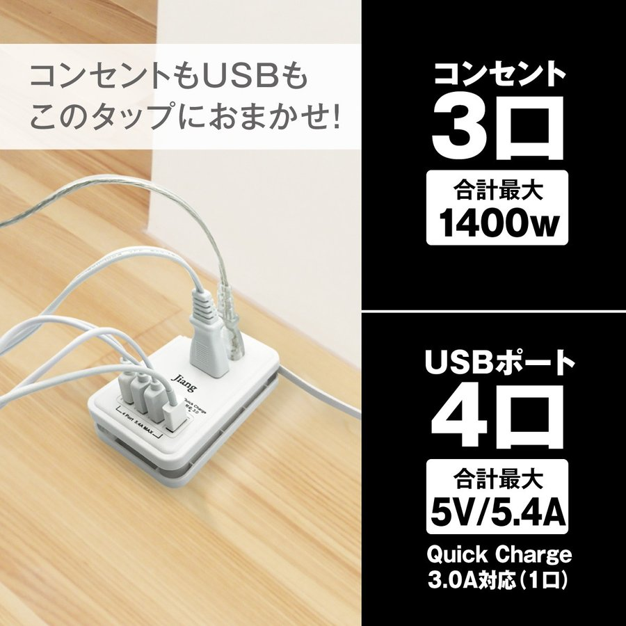 ACアダプター USB コンセント タップ 4ポート USB 4口 5.4A 充電器 USB充電器 コンセント 3口 電源タップ アダプター Quick Charger 3.0A対応 jiang jiang-tap01 gochumon 03