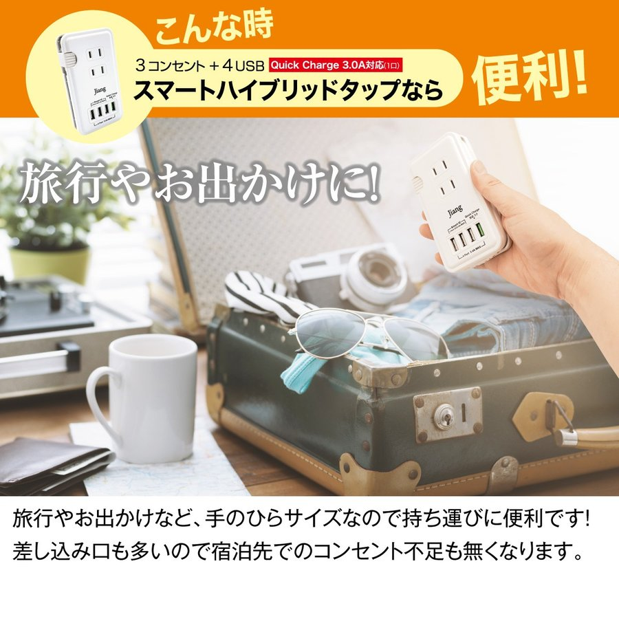 ACアダプター USB コンセント タップ 4ポート USB 4口 5.4A 充電器 USB充電器 コンセント 3口 電源タップ アダプター Quick Charger 3.0A対応 jiang jiang-tap01 gochumon 05